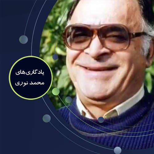 یادگاری های محمد نوری