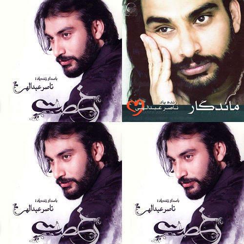 ناصرعبداللهی