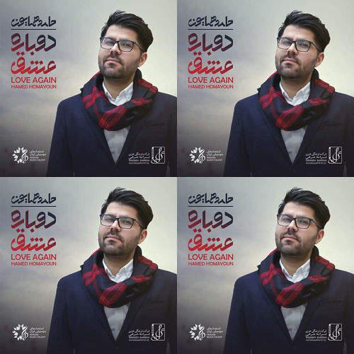 حامد همابون