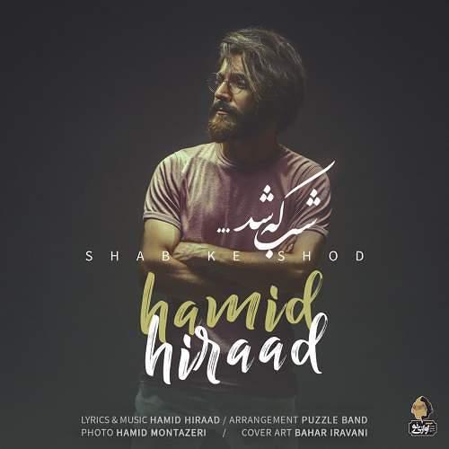 حامد هیراد