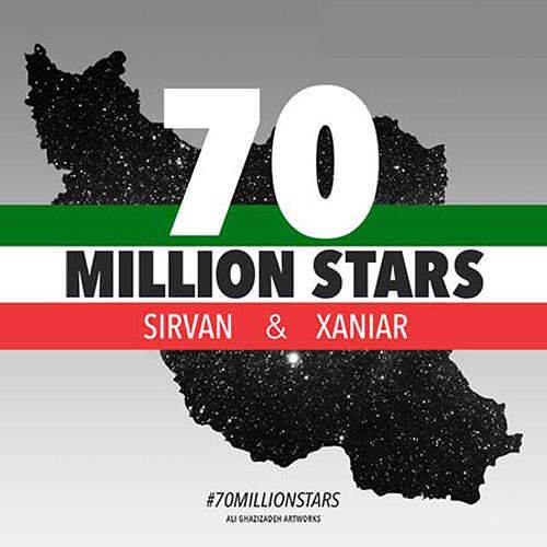 هفتاد ملیون ستاره .