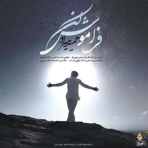 حمید هیراد