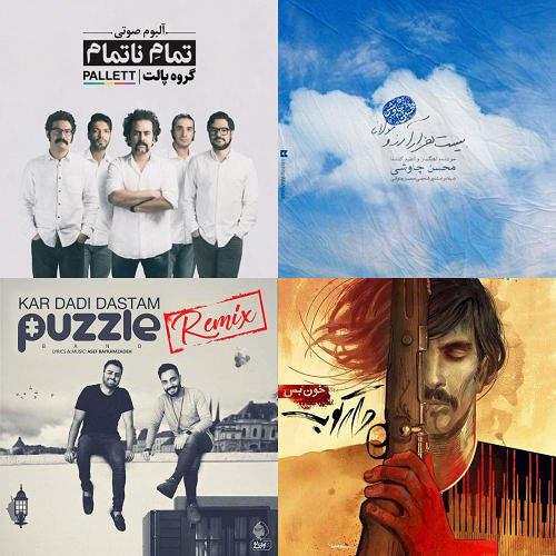 لیست موسیقی نواک