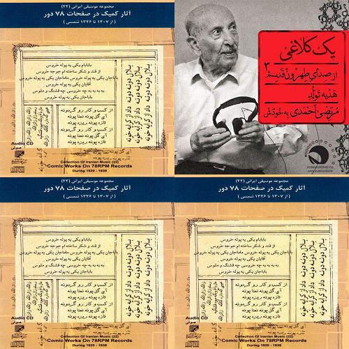 استاد مرتضی احمدی