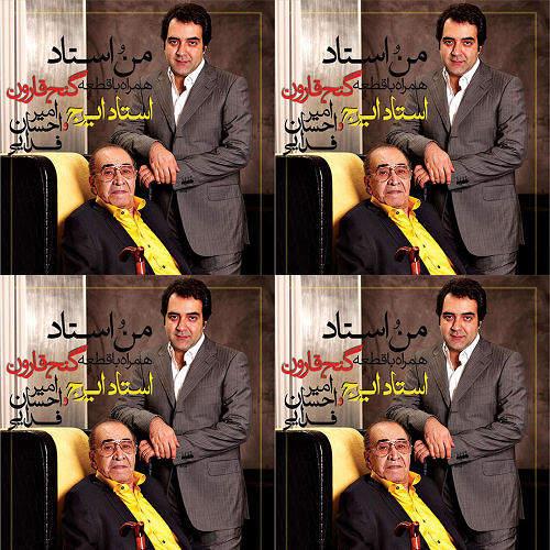 ایرج خواجه امیری