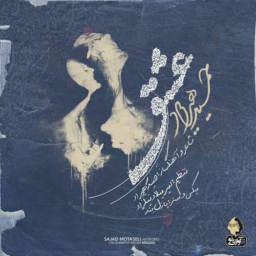 اهنگ حمید