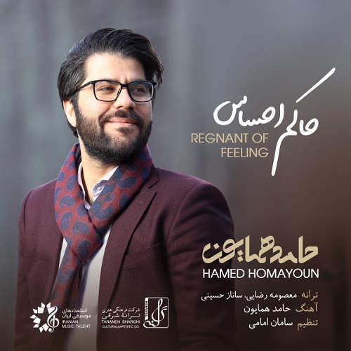 حامد همایونی
