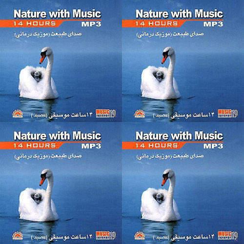 صدای طبیعت - Nature with Music
