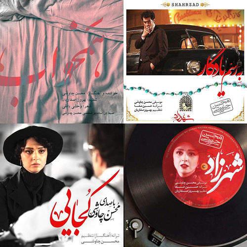 محسن چاووشی فیلم شهرزاد