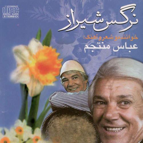 اهنگهای قدیمی عباس متقیم