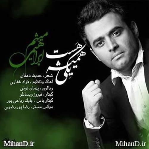 میثم اراهیمی