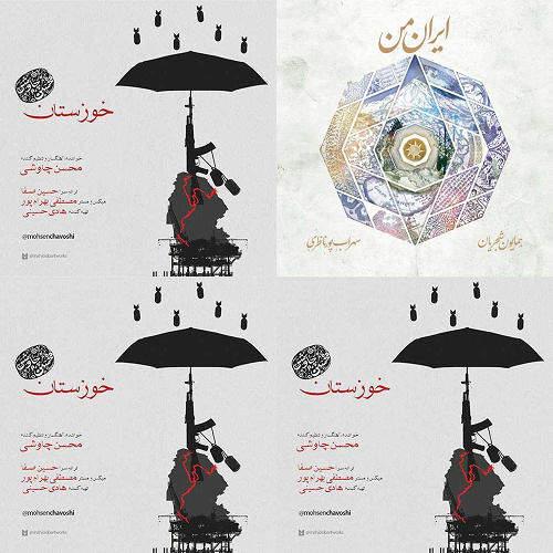 خوزستان محسن چاوشی