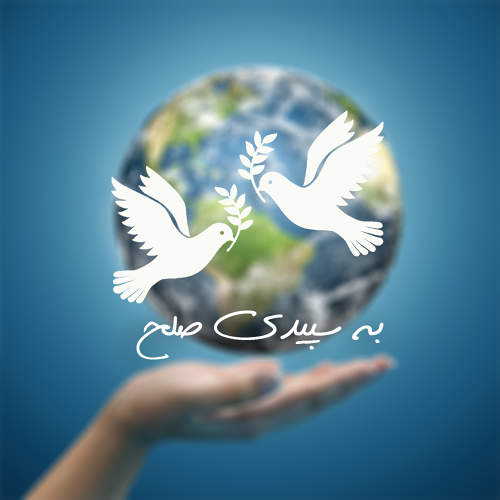 به سپیدی صلح