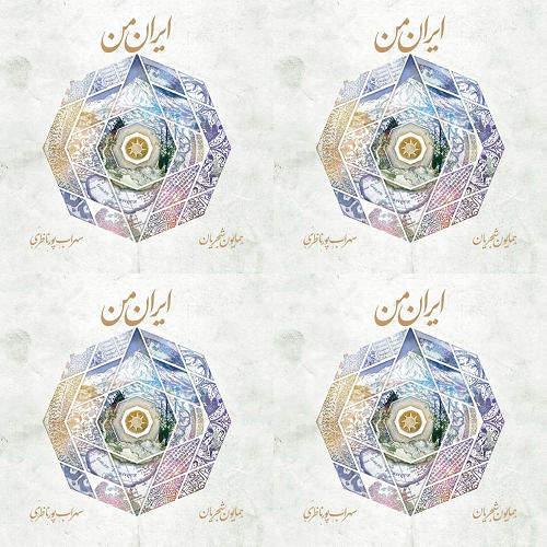 ایران من همایون شجریان