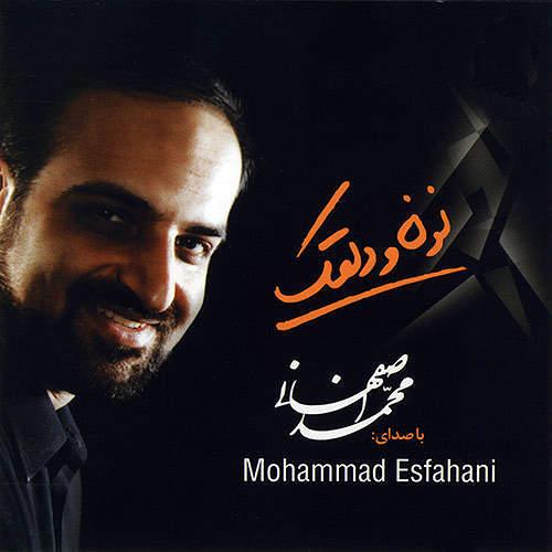 اصفهانی