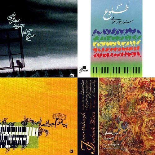 پیانو ایرانی ۲