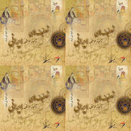 تصینت های ایرانی