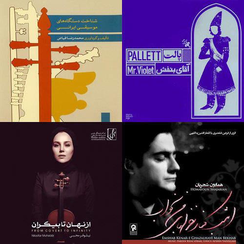 موسیقی خوب 2