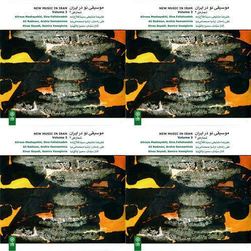 موسیقی نو در ایران شمار