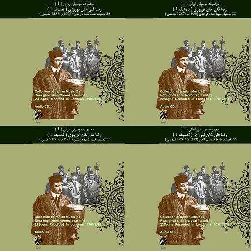 رضاقلی خان نوروزی ١
