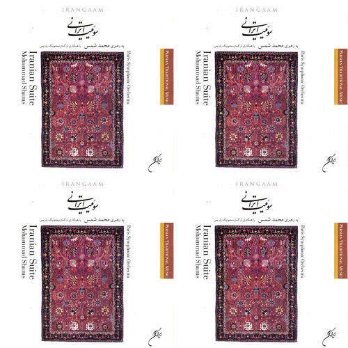 سوییت ایرانی