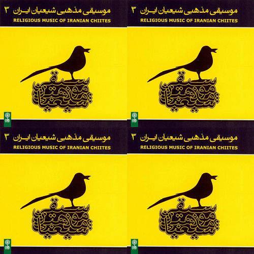 موسیقی مذهبی شیعیان ایران ۳