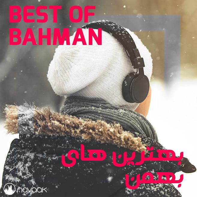 تک آهنگ های بهمن ماه 98