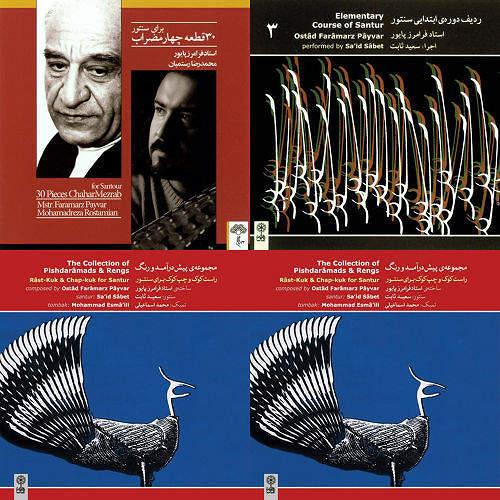آواز اصفهان-استاد پایور