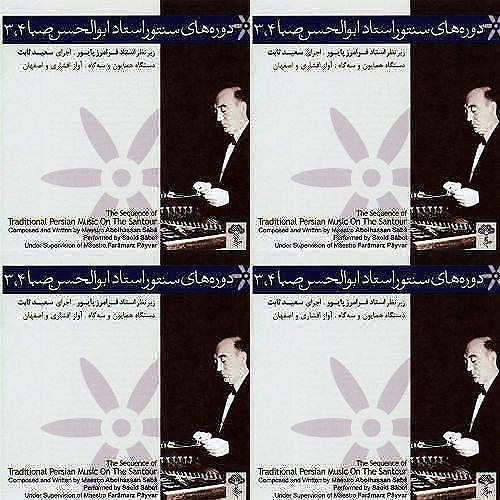 آواز اصفهان-سنتور استاد صبا