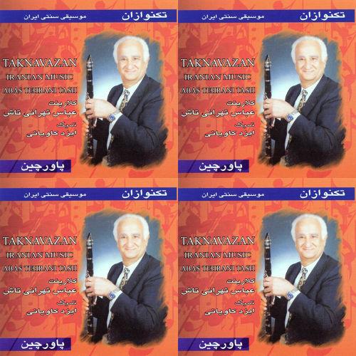 سلیم فرزان