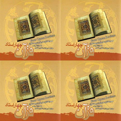 قرآن ترجمه