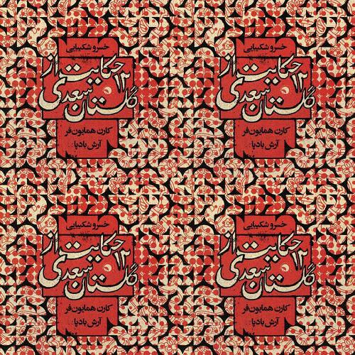 12 حکایت سعدی