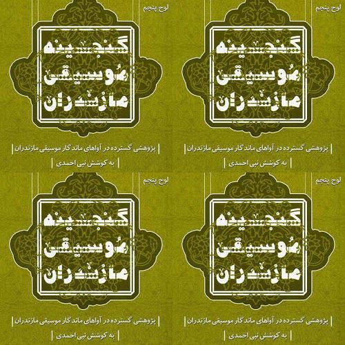 گنجینه موسیقی مازندران