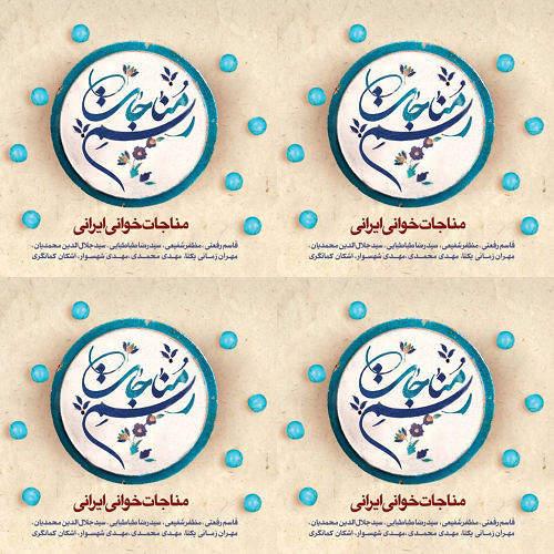 مناجات خوانی ایرانی
