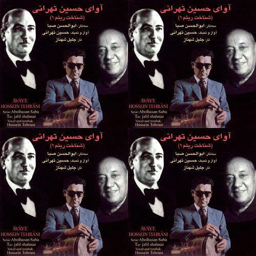 آوای حسین تهرانی