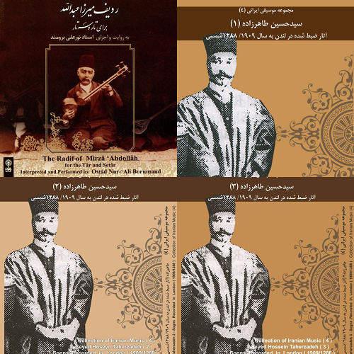 آواز سید حسین طاهرزاده