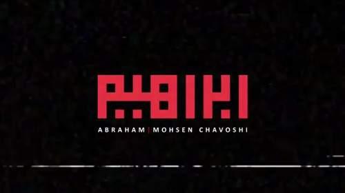 تیزر آلبوم ابراهیم