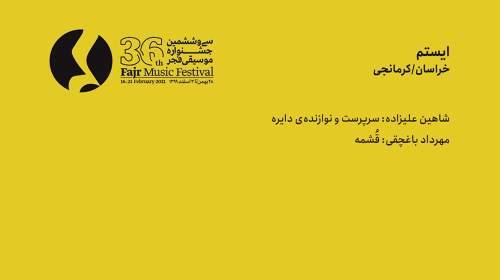 اجرای گروه ایستم در سی و ششمین جشنواره موسیقی فجر