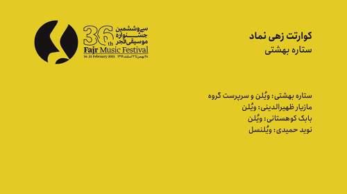 اجرای کوارتت زهی نماد در سی و ششمین جشنواره موسیقی فجر