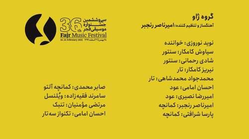 اجرای گروه ژاو در سی و ششمین جشنواره موسیقی فجر