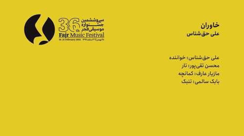 اجرای گروه خاوران در سی و ششمین جشنواره موسیقی فجر