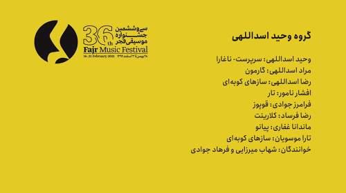 اجرای گروه وحید اسداللهی در سی و ششمین جشنواره موسیقی فجر