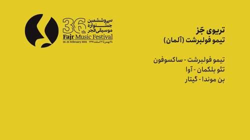 اجرای تریوی جَز در سی و ششمین جشنواره موسیقی فجر
