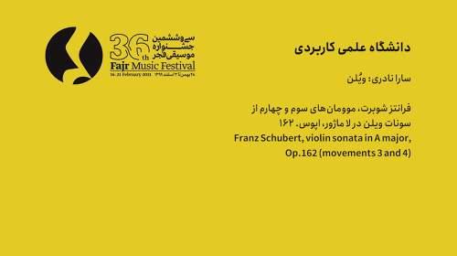 اجرای گروه دانشگاه علمی کاربردی در سی و ششمین جشنواره موسیقی فجر