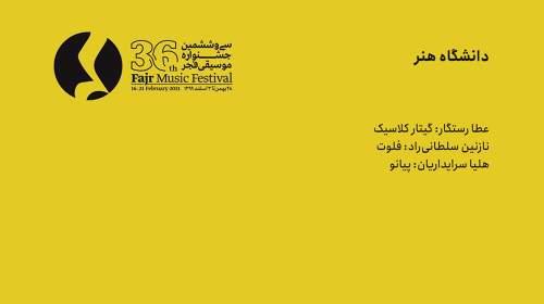 اجرای گروه دانشگاه هنر در سی و ششمین جشنواره موسیقی فجر