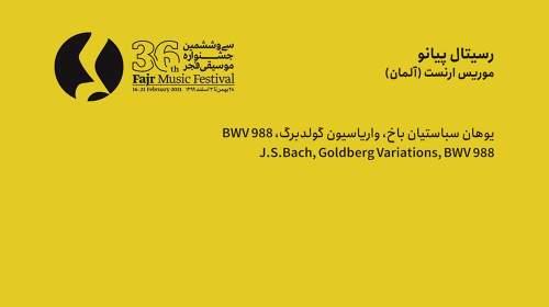 اجرای رسیتال پیانو در سی و ششمین جشنواره موسیقی فجر