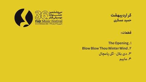 اجرای گروه کُر اردیبهشت در سی و ششمین جشنواره موسیقی فجر