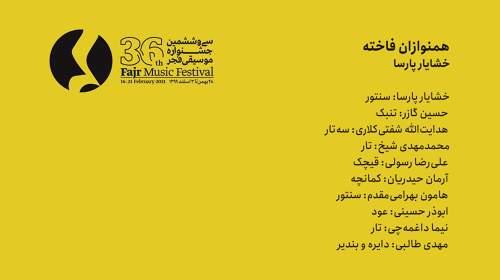 اجرای گروه همنوازان فاخته در سی و ششمین جشنواره موسیقی فجر